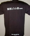 tushiro0024