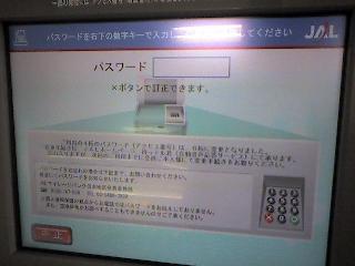 JALマイレージカードのパスワード?
