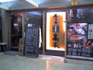 高本@神谷町駅 ほっけ定食