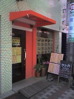カレーの店、ラシカ@石川台
