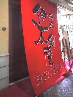 横濱 伊太利庵のパスタは