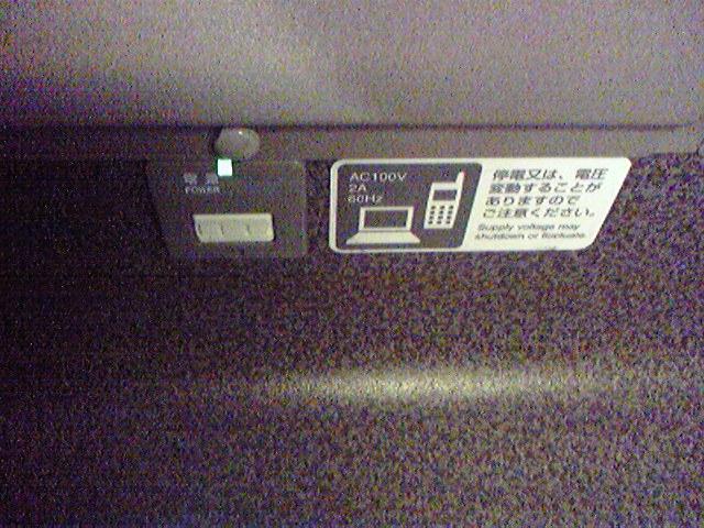 新幹線N700 コンセント