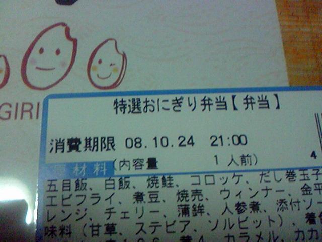 JR新大阪駅で消費期限切れ弁当を
