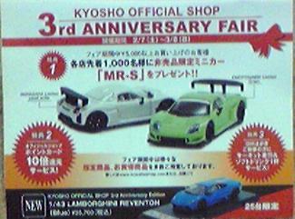 京商オフィシャルショップ3rdアニバーサリーフェアー