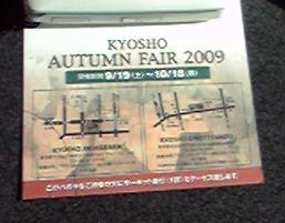 京商オータム・フェアー 2009