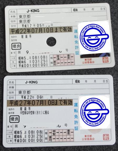201006_menkyo