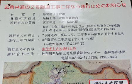 20100813_kurokura1