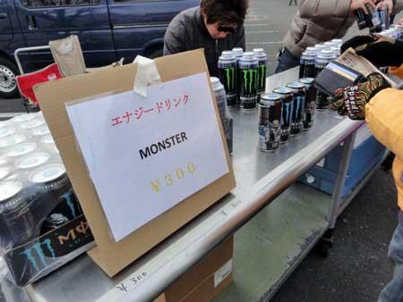 Monster300