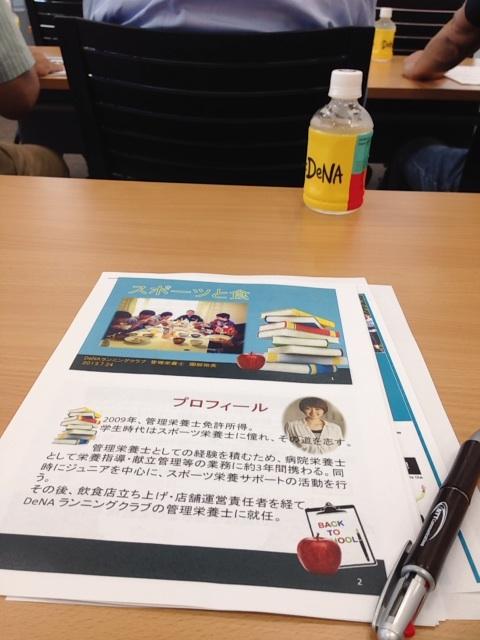 プロ専属の管理栄養士と瀬古利彦さんに聞く「スポーツと食事」セミナー