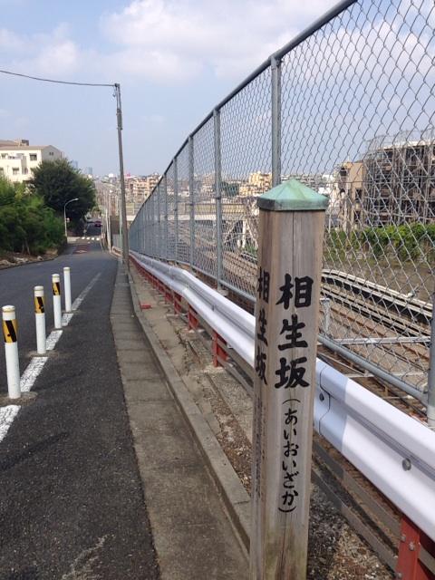 相生坂 20130816_aioizaka