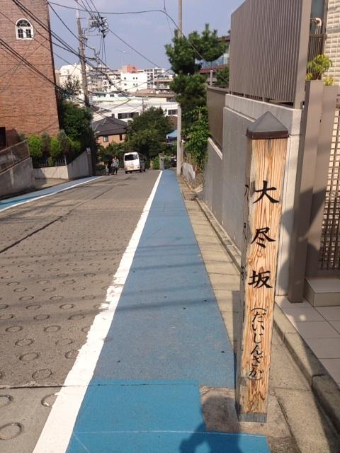 大尽坂 20130816_daijinzaka