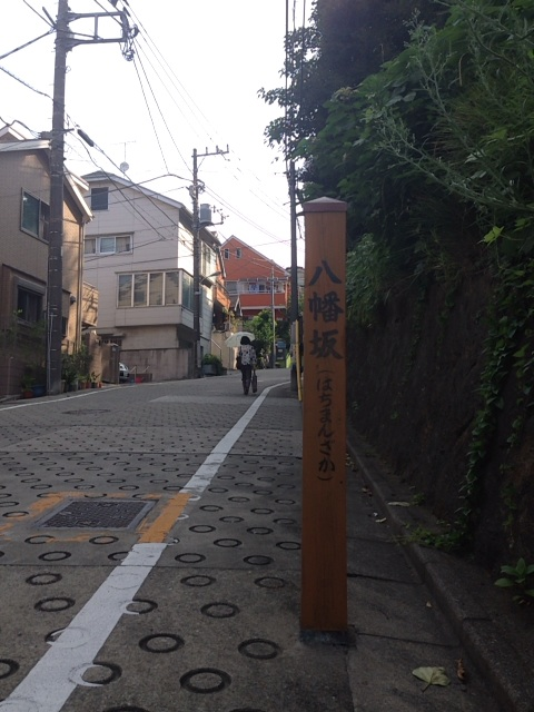 20130816_hachimanzaka