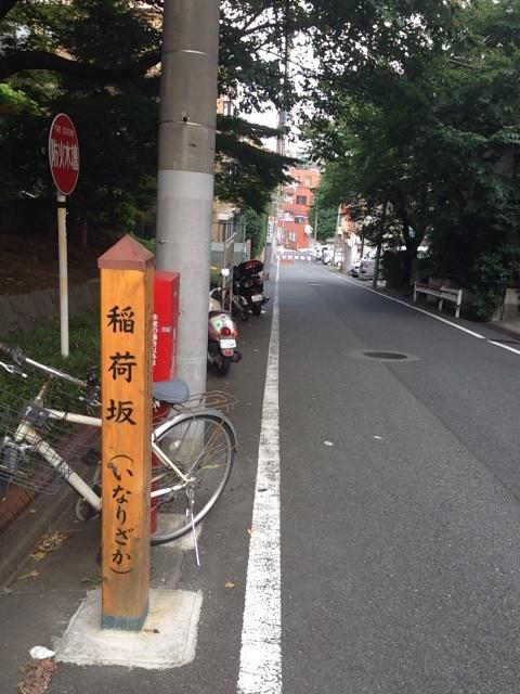 稲荷坂 20130816_inarizaka