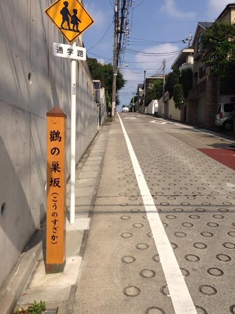 鸛の巣坂 20130816_kounosuzaka