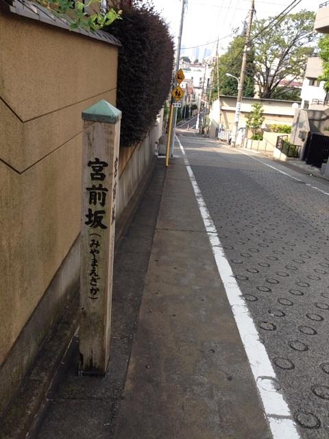宮前坂 20130816_miyamaezaka