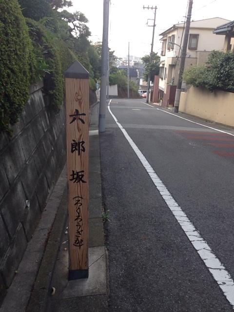 六郎坂 20130816_rokurouzaka
