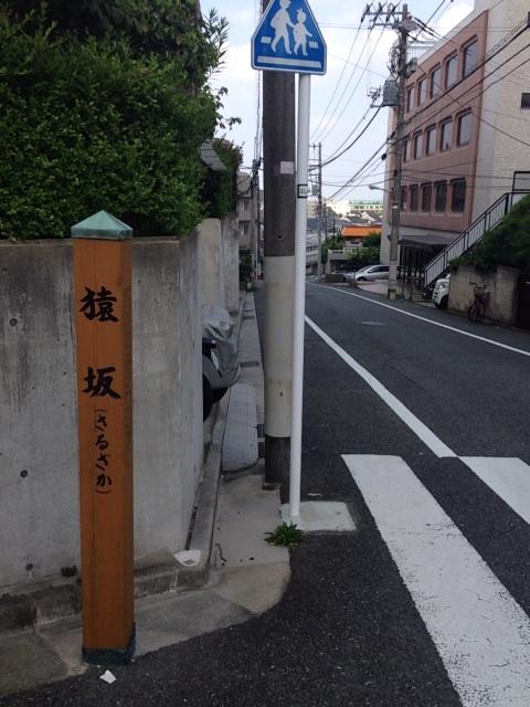 猿坂 20130816_saruzaka