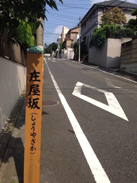 庄屋坂 20130816_syouyazaka